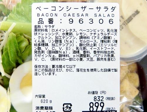 コストコ  ベーコン シーザーサラダ 899円也 新商品