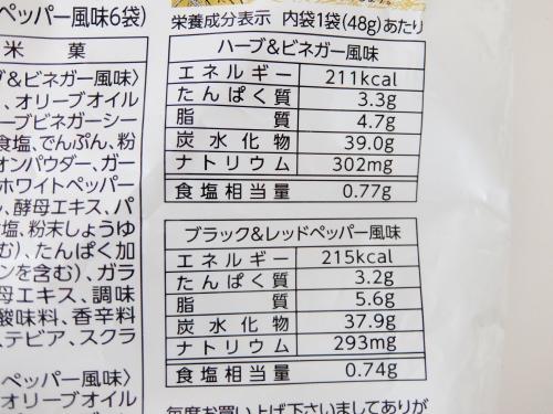 コストコ オリーブオイル 煎餅アソート 899円也     金吾堂 オリーブオイル仕立てのせんべいアソート