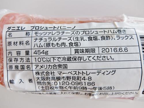 コストコ ダニエレ プロシュートパニーノ 454G 1,598円也