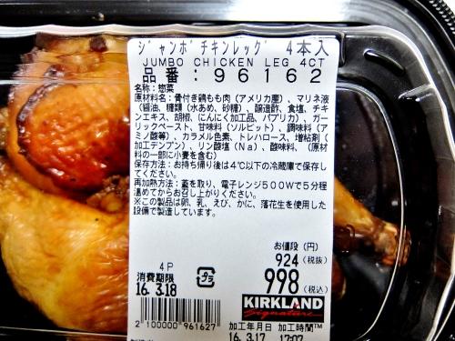 コストコ  ジャンボチキンレッグ 4CT 998円也