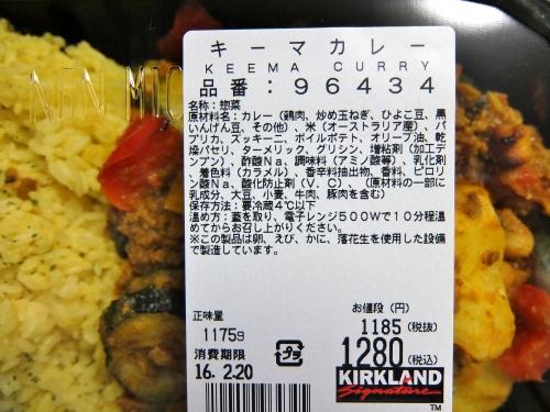 コストコ キーマカレー 1,280円也 デリ