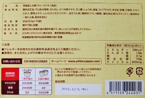 茶碗蒸し 2食×10P 1,138円也  コストコ PILLBOX ピルボックス