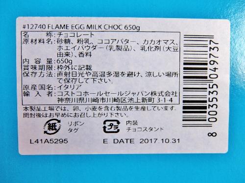 ウイターズ エッグ チョコレート 1,268円也 コストコ 新商品 Easter イースター