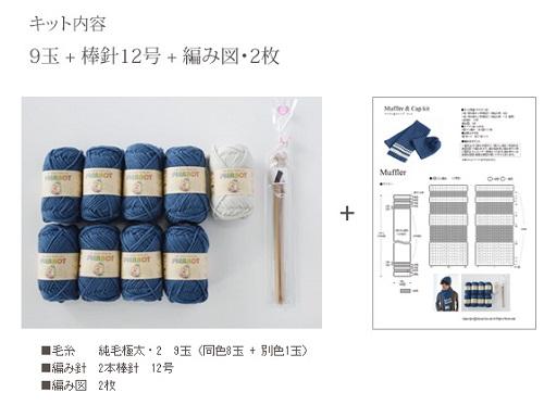 棒針編み初心者さんむけ手編みキット毛糸ピエロ純毛極太マフラーとニット帽のキットセット