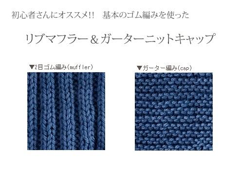 1040ピエロ純毛極太マフラーとニット帽編み方