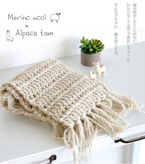 編み図つきかぎ針編みキット初心者マフラー毛糸ピエロ