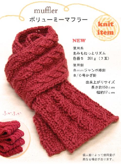 超極太毛糸の無料編み図あみもねっとリズムボリューミーマフラー大