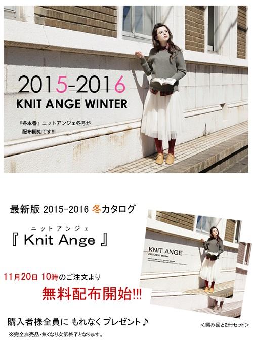 1080ピエロknit ange冬号カタログ1
