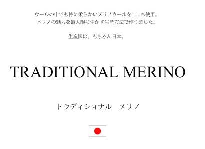 1115ピエロトラディショナルメリノ日本