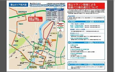 富山マラソン2015交通規制富山市内