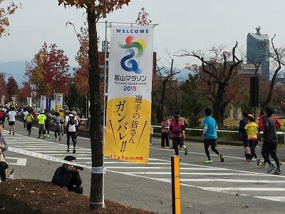2015富山マラソンゴール手前