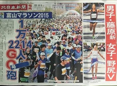 2015富山マラソン号外