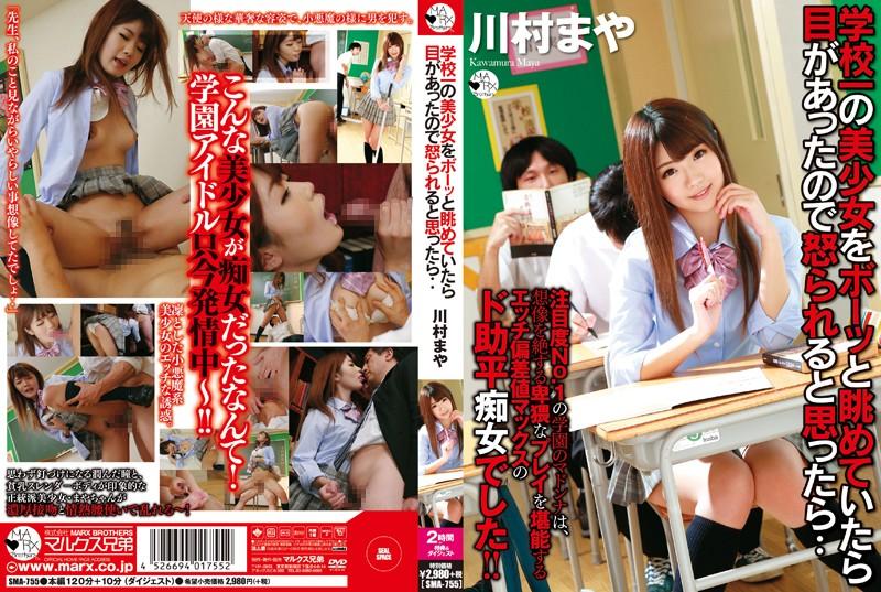 【川村まや   SMA-755】 学校一の美少女をボーッと眺めていたら目があったので怒られると思ったら… 川村まや