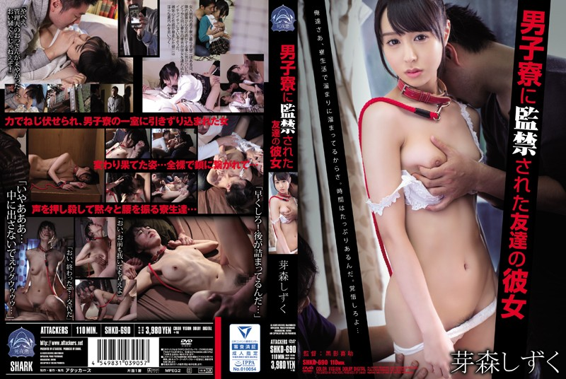 【芽森しずく | SHKD-690】 男子寮に監禁された友達の彼女 芽森しずく