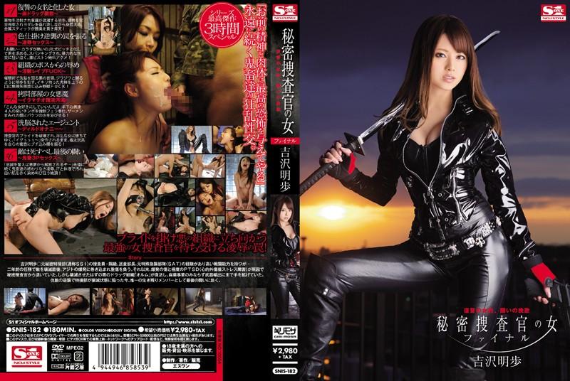 吉沢明歩 秘密捜査官の女 ファイナル 復讐の女豹、闘いの挽歌