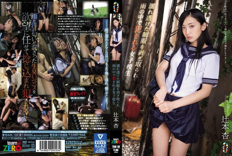 辻本杏 濡れ透けた制服を剥ぎ取られ雨の中で犯される女子校生