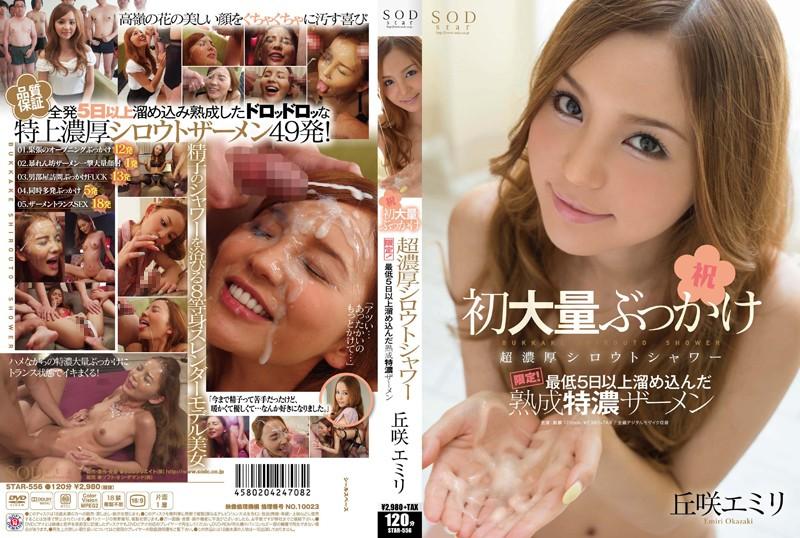 【丘咲エミリ   STAR-556】 超濃厚シロウトシャワー 丘咲エミリ