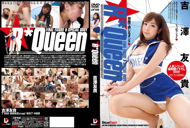 吉澤友貴 R*Queen
