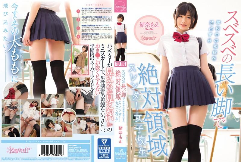 緒奈もえ スベスベの長い脚で学校中の視線を独占する 絶対領域スレンダー女子校生
