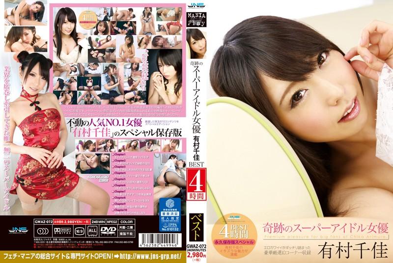【有村千佳 | GWAZ-072】 奇跡のスーパーアイドル女優 有村千佳 BEST 4時間