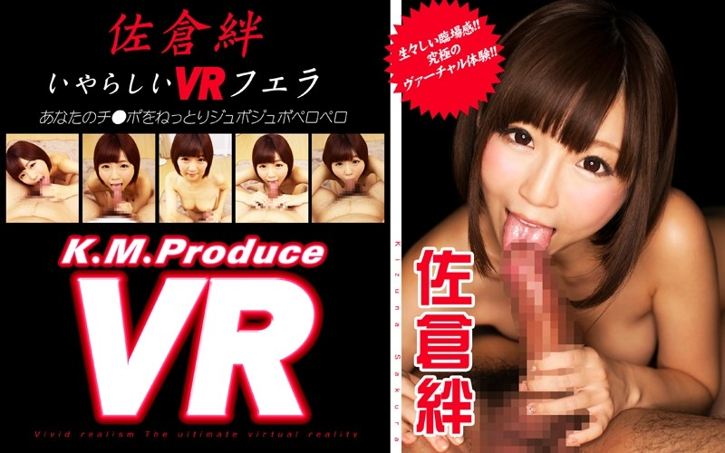 【佐倉絆   KMVR-004】 【VR】佐倉絆 いやらしいVRフェラ あなたのチ●ポをねっとりジュボジュボペロペロ