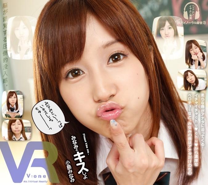 【小島みなみ | VOVR-027】 【VR】小島みなみ みなみとキスしよ