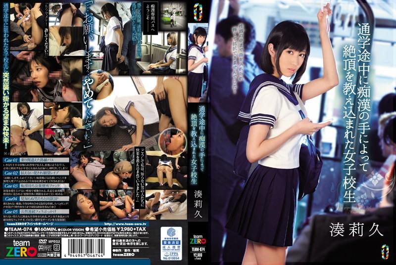 湊莉久 通学途中に痴○の手によって絶頂を教え込まれた女子校生