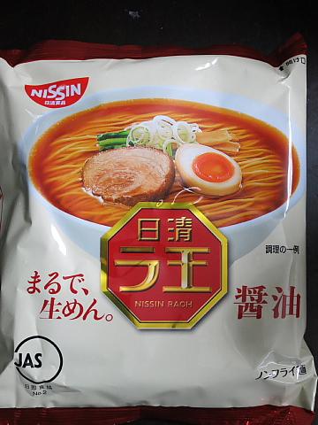 ラ王サンマー麺1