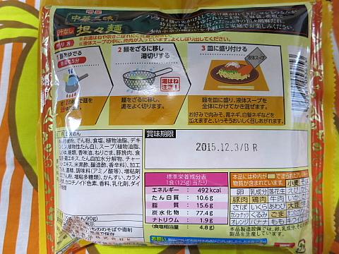 中華三昧担々麺2