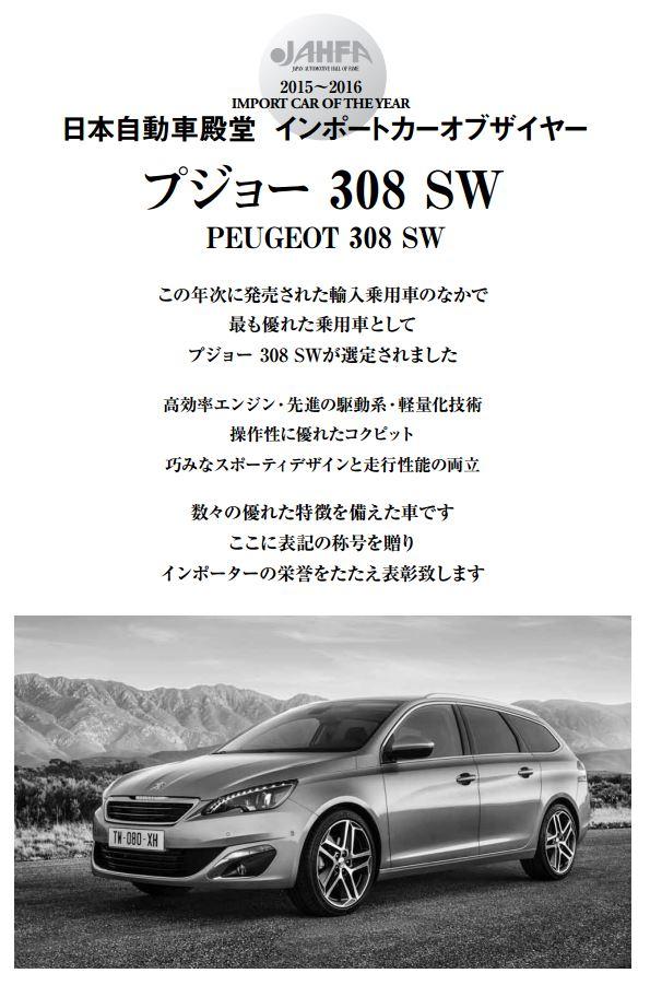 日本自動車殿堂イヤー賞4