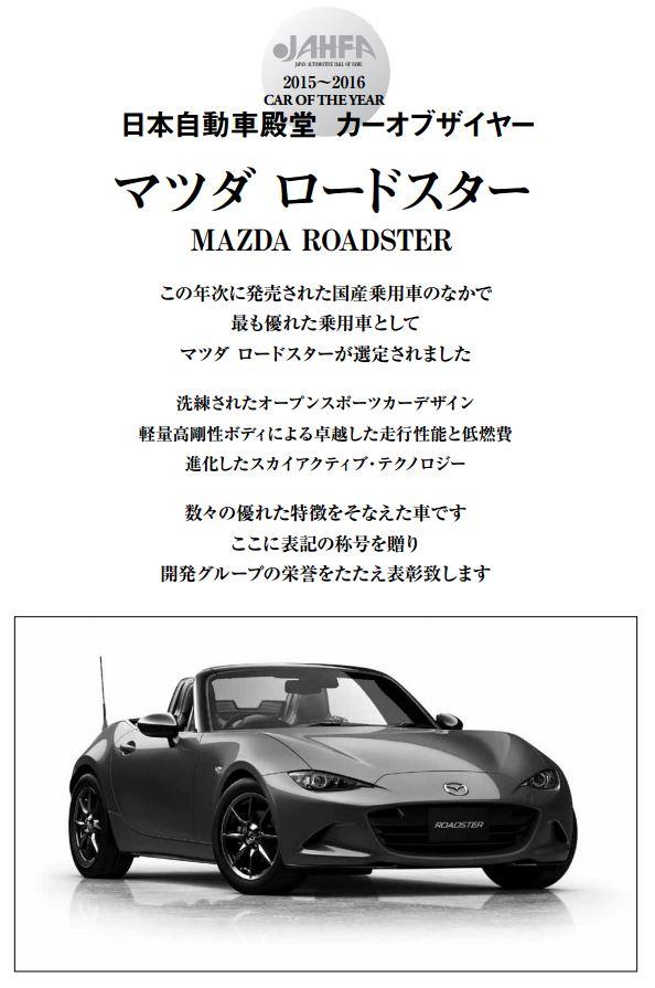 日本自動車殿堂イヤー賞3