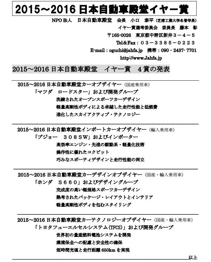 日本自動車殿堂イヤー賞