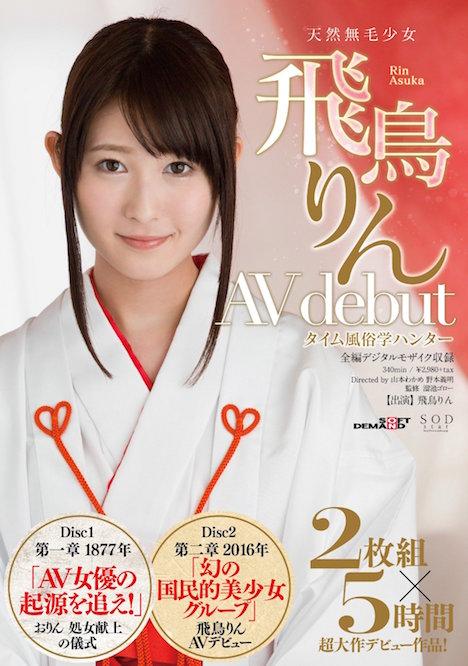 【AV OPEN 2016】飛鳥りん AV debut タイム風俗学ハンター 1