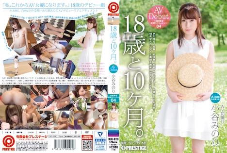 【新作】18歳と10ヶ月 04 小谷みのり 11