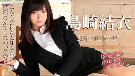 【カリビアンコム】新入社員のお仕事 Vol 20 島崎結衣