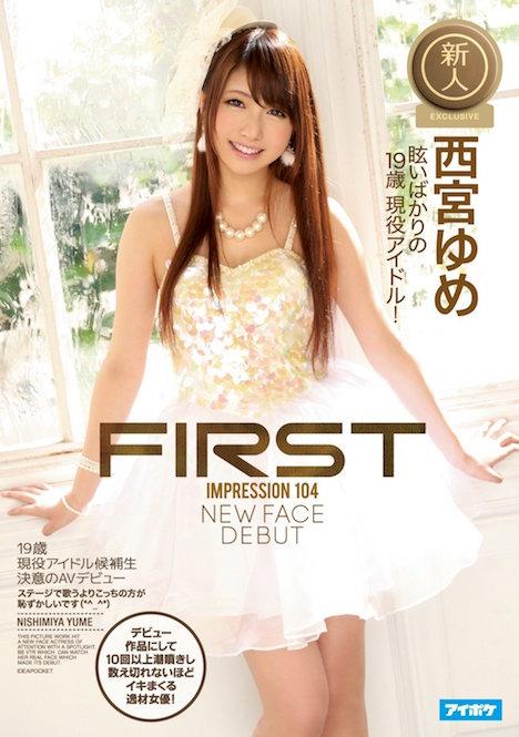 【新作】FIRST IMPRESSION 104 19歳 現役アイドル候補生 決意のAVデビュー 西宮ゆめ 1
