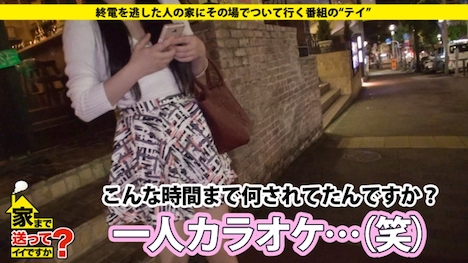 【ドキュメンTV】家まで送ってイイですか? case 26 2