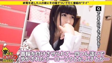 【ドキュメンTV】家まで送ってイイですか? case 26 7