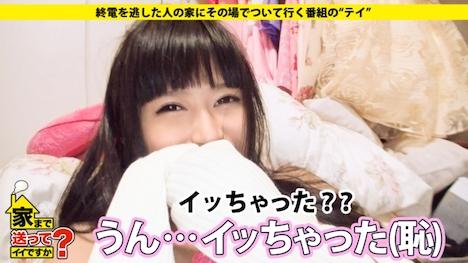 【ドキュメンTV】家まで送ってイイですか? case 26 13