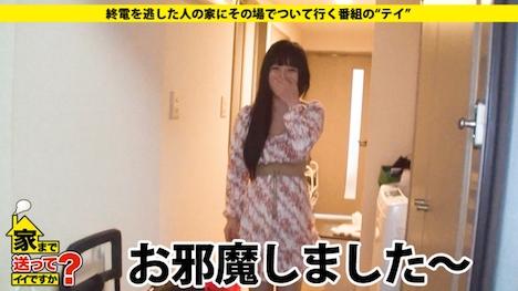 【ドキュメンTV】家まで送ってイイですか? case 26 19