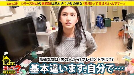【ドキュメンTV】家まで送ってイイですか? case 29 1