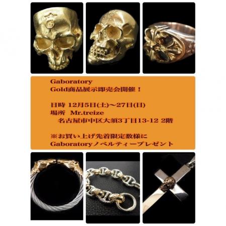 Mr.treize (名古屋) Gold商品 展示即売会開催中!
