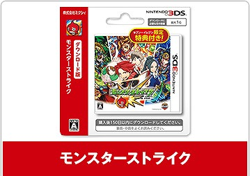 モンスターストライク 3DS DLカード