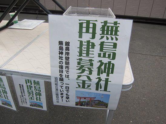 蕪嶋神社 募金箱