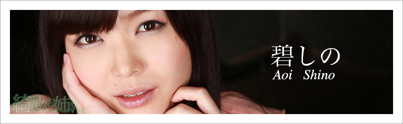 碧しの - 綺麗なお姉さん。~AV女優のグラビア写真集~