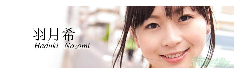 羽月希 - 綺麗なお姉さん。~AV女優のグラビア写真集~