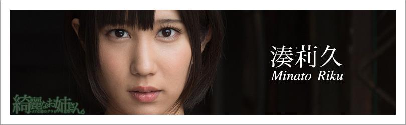 湊莉久 - 綺麗なお姉さん。~AV女優のグラビア写真集~