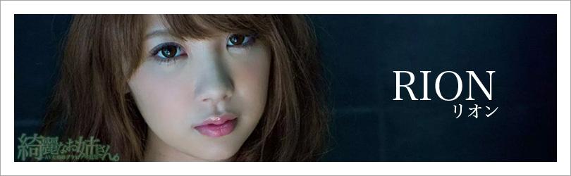 RION - 綺麗なお姉さん。~AV女優のグラビア写真集~
