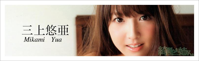 三上悠亜 - 綺麗なお姉さん。~AV女優のグラビア写真集~