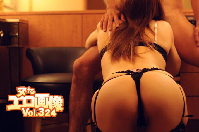 ヌけるエロ画像 Vol.324